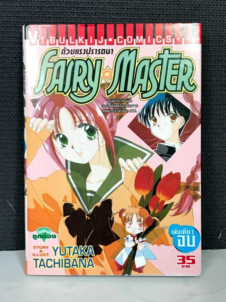 Fairy Master เล่มเดียวจบ