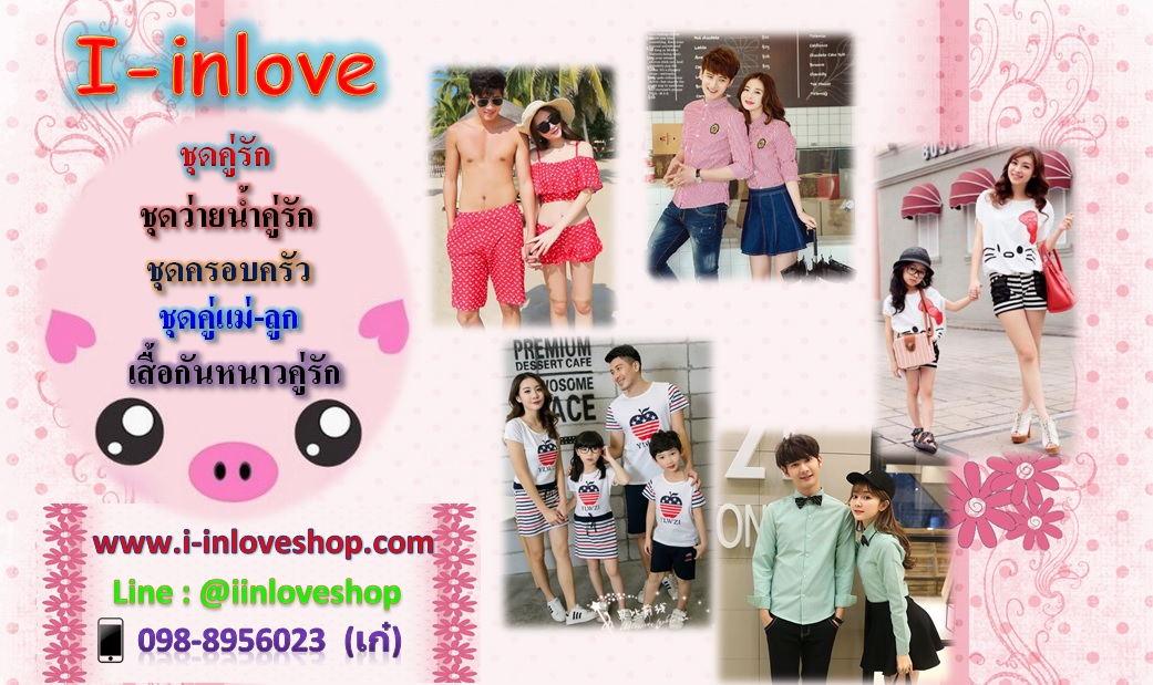 i-inloveshop