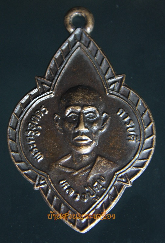 เหรียญหลวงปู่ศุข สมโภชน์100ปี วัดห้วยจระเข้ นครปฐม