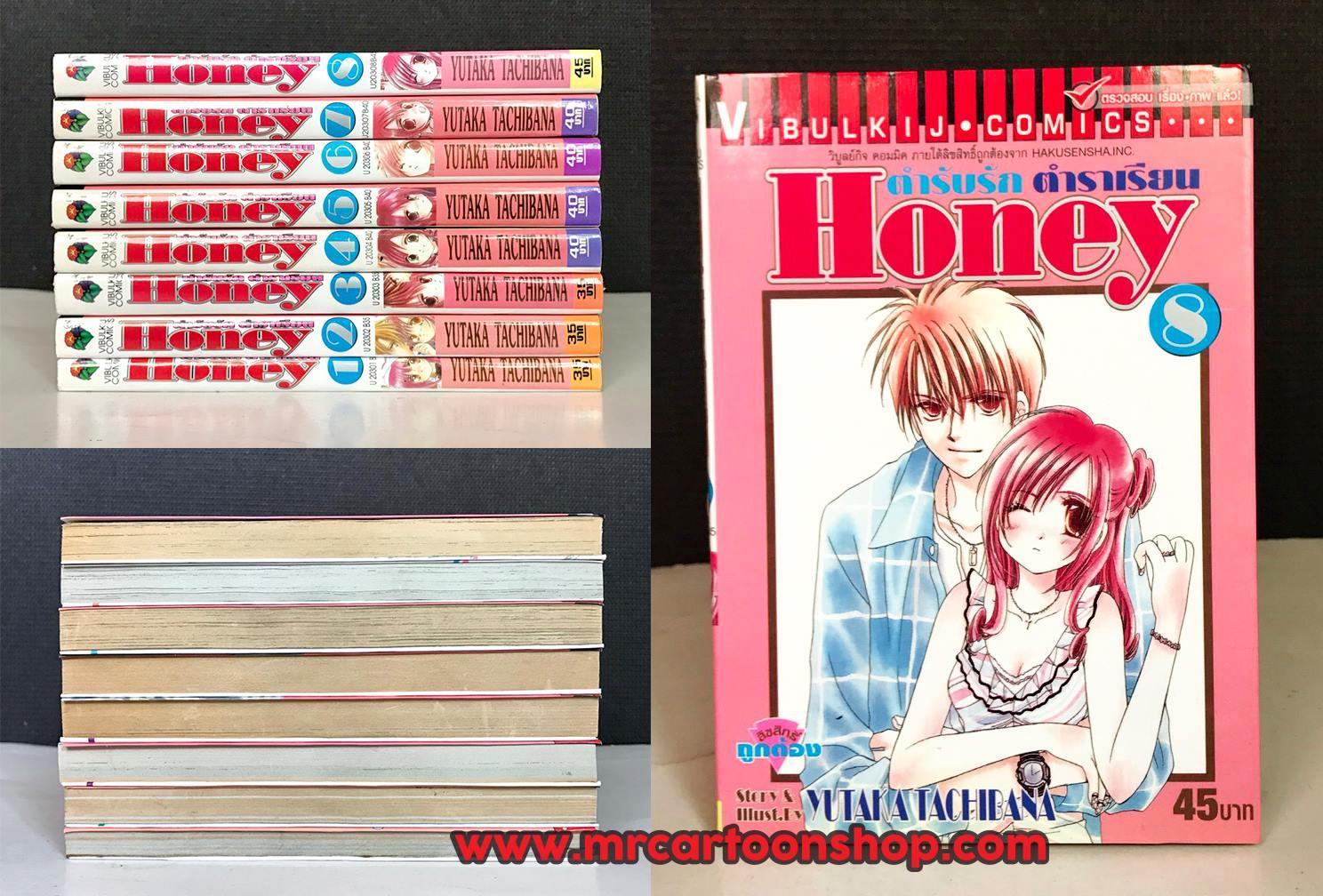 Honey 1-8