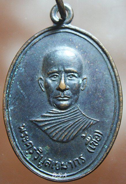 เหรียญพระครูวิบูลเขมากร(เชื้อ) วัดยวด ลพบุรี