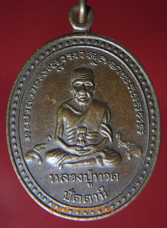 เหรียญทองแดง หลวงปู่ทวด รุุ่นฉลองกุฏิ เฉลิมพระเกียรติ วัดเกาะแก้วอรุณคาม จ.สระบุรี ปี 2539