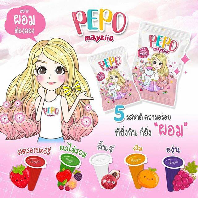 PEPO by MAYZIIO พีโป้ เยลลี่ลดความอ้วน