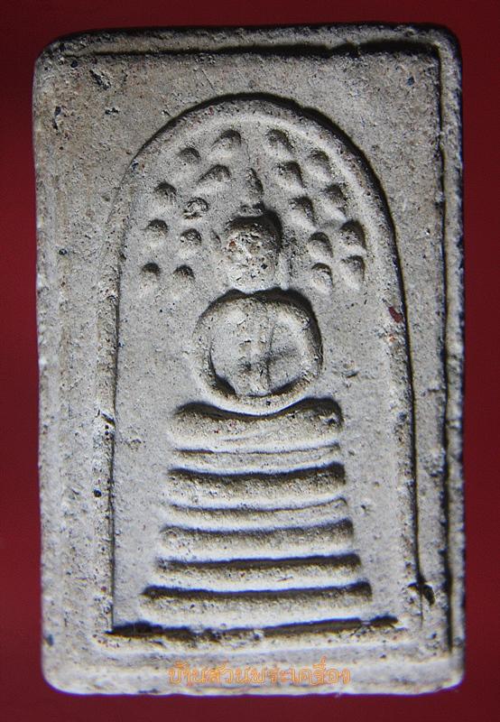พระสมเด็จพระอาจารย์กิตติศักดิ์ กิตติสาโร วัดป่าหนองหลุบ พิมพ์ปรกโพธิ์ หลัง สัญโญโลโก โลกว่างเปล่า รุ่นที่ 1
