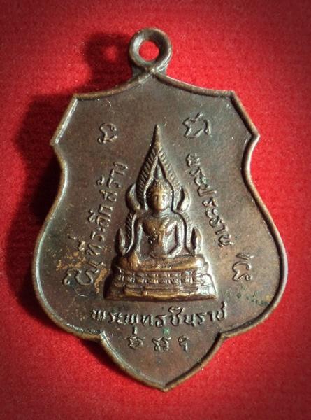 เหรียญพระพุทธชินราช พระครูธรรมนิตยานุกูล วัดเนินทราย จ.ตราด ปี2521