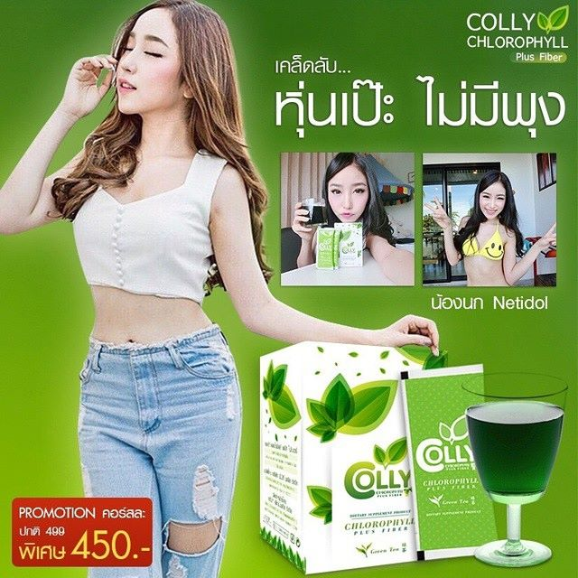 Colly Chlorophyll Plus Fiber คอลลี่ คลอโรฟิลล์ พลัส ไฟเบอร์ 1 กล่อง 15 ซอง