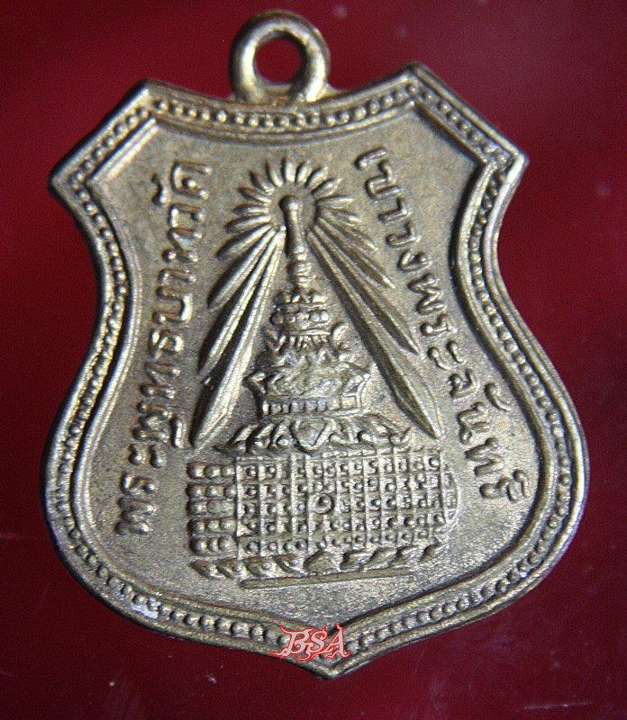 เหรียญพระพุทธบาทวัดเขาวงพระจันทร์ จ.ลพบุรี พ.ศ. 2513