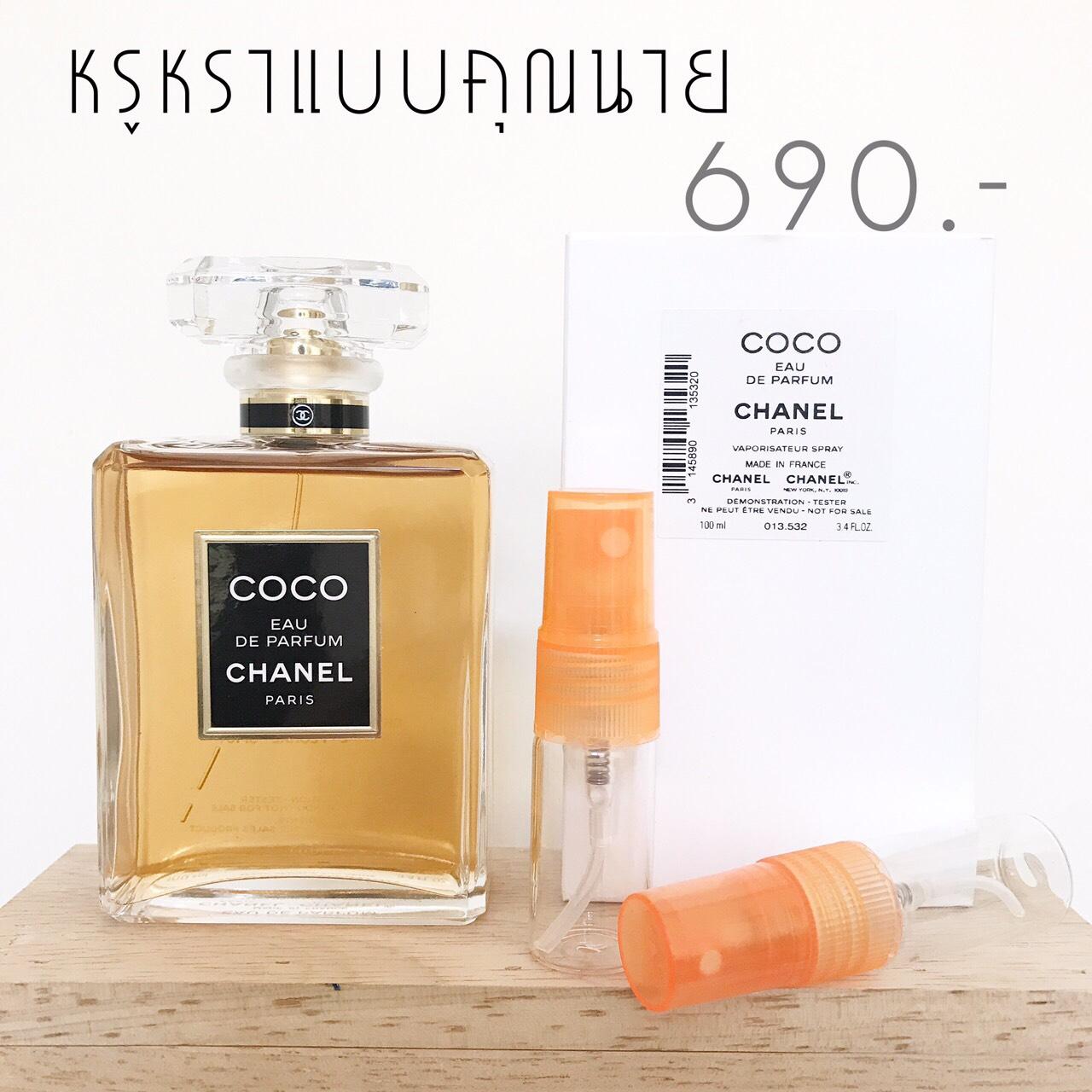 น้ำหอมแบ่งขาย Chanel Coco EDP 10ml.