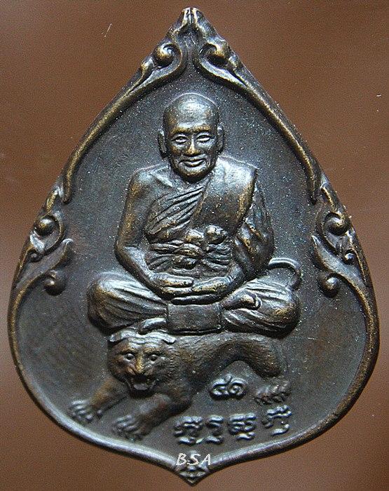 เหรียญขี่เสือ หลวงพ่อเปิ่น วัดบางพระ นครปฐม วันสถาปนาการท่าเรือแห่งประเทศไทย ปี 35