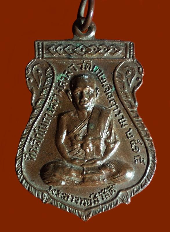 เหรียญพระอาจารย์สวัสดิ์ หลังหลวงพ่อรุ่งเลิศฤทธิ์ วัดเกษมจิตตาราม จ.อุตรดิตถ์ ปี2515