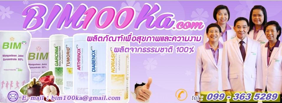 Bim100ka.com