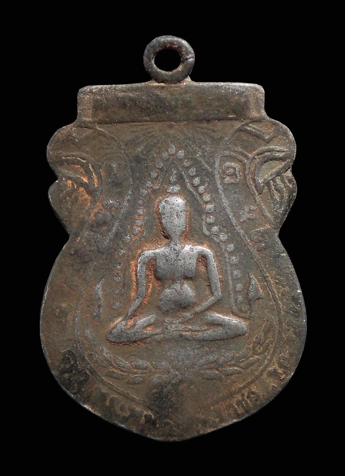 เหรียญพระพุทธชินราช หลวงปู่ศุข วัดปากคลองมะขามเฒ่า จ.ชัยนาท