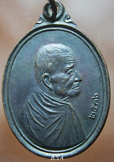 เหรียญที่ระลึกในงานพระราชทานเพลิงศพ พระครูคัมภีร์ดิตถ์คณารักษ์(มหาบรรจง) วัดพยัคฆาราม ลพบุรี
