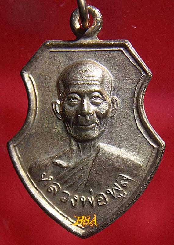 เหรียญหน้าวัว หลวงพ่อพูล ที่ระลึกผูกพัทสีมา พ.ศ.2544
