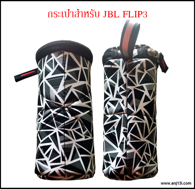 กระเป๋ากันน้ำสำหรับลำโพง JBL FLIP3 Bluetooth Speaker 450บาทFREE EMS!!!