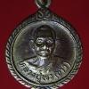 เหรียญหลวงปู่พร (ขาว) วัดบ้านนาเยีย อุบลราชธานี