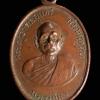 เหรียญพระครูอาคมสุนทร (หลวงปู่มา) วัดกลางปักธงชัย จ.นครราชสีมา ปี2513