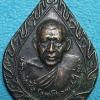 เหรียญหลวงพ่อเชื้อ โอภาโส รุ่นแรก วัดขุนทิพย์ พระนครศรีอยุธยา