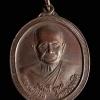เหรียญอุดมดี 108 หลังยันต์เกราะเพชร หลวงพ่อปาน วัดบางนมโค จ.อยุธยา ปี 2538