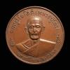 เหรียญหลวงปู่โต๊ะ วัดประดู่ฉิมพลี กทม. ปี2512
