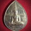 เหรียญ หลวงพ่อโต วัดสระเกศ 25ปี มูลนิธิจุฬาลงกรณ์มหาวิทยาลัย กทม.