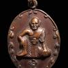 เหรียญรุ่นแรก หลวงปูู่เล็ก วัดสะพาน จ.ชัยนาท