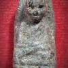 หลวงปู่ทวด พิมพ์พระรอด วัดช้างให้ จ.ปัตตานี ปี 2497