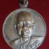 เหรียญหลวงพ่อพุ่ม วัดเนินหอม สมโภชน์ปราสาทเทพสถิตย์ ปี 2525