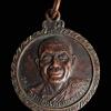 เหรียญหลวงพ่อแพงตา(เขมิโย)วัดประดู่วีรธรรม ที่ระลึกในการสร้างศาลาการเปรียญ จ.นครพนม