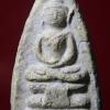 พระเนื้อผง วัดสุทัศน์ รุ่นอินโดจีน พิมพ์พระวัดสามปลื้ม พิธิปลุกเสกใหญ่พร้อมชินราชอินโดจีน