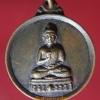 เหรียญพระครูประกาศสมาธิคุณ วัดมหาธาตุ กรุงเทพ ปี2512