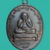 เหรียญพระปิดตา หลวงพ่อแก้ว เกสาโร วัดละหารไร่ เนื้อทองแดง ปี 2519