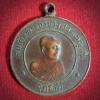 เหรียญสมเด็จพระอริยวงศาคตญาณ (จวน อุฏฐายี) วัดมกุฏกษัตริยารามวรวิหาร กรุงเทพ ออกวัดทรายงาม จ.จันทบุรี ปี2512