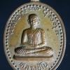 เหรียญหลวงปู่โน หลังหลวงปู่เกตุ วัดหัวช้าง ลพบุรี