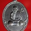 เหรียญรุ่นแรก หลวงพ่อนาค วัดแหลมสน จ.ชุมพร ปี 2497