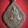 เหรียญหลวงปู่พระครูสุนทรสาธุกิจ วัดติกขมณีวรรณ บ้านเสือโก้ก จ.ขอนแก่น ปี2538