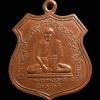 เหรียญอายุ 80 ปี หลวงพ่อวงศ์ วัดบ้านค่าย จ.ระยอง