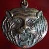 เหรียญหน้าเสือ พ่อเสือไลย์ ศาลเจ้าพ่อเขาตก อ.พระพุทธบาท จ.สระบุรี