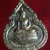 เหรียญที่ระลึกฉลองสมเด็จพระพุทธประทานพร ปี 2524 กะไหล่ทอง หลวงพ่อแพ วัดพิกุลทอง จ.สิงห์บุรี