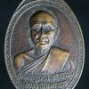 เหรียญพระวิสุทธิวงศาจารย์ วัดพิชยญาติการาม ๕ ธ.ค.๒๕๒๑ กรุงเทพ