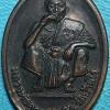 เหรียญหลวงพ่อคูณ รุ่น มั่งมีศรีศุข 2540