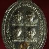 เหรียญกะไหล่ทอง รุ่นคุ้มภัย วันคล้ายวันเกิด สวัสดิ์ คำประกอบ ปี 2534