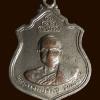 เหรียญหลวงพ่อจรัญ ธัมมวิจาโร วัดใหม่คูมอญ จ.ฉะเชิงเทรา