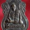 เหรียญ หลวงพ่อดิษ วัดพระงาม จ.อยุธยา ปี2524 ที่ระลึกงานสร้างหอสวดมนต์