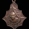 เหรียญพ่อท่านคล้าย ร่วมสร้างศาลาเทิดพระเกียรติ วัดสวนขัน จ.นครศรีธรรมราช ปี2530