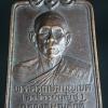เหรียญฉลองสมณศักดิ์พระครูเกษมบุญเขต (อาจารย์บุญชู) วัดตะล่อม กรุงเทพฯ ปี 23