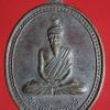 เหรียญ เหรียญพระฤาษีนารายณ์ วัดมหิงสาราม ปทุมธานี