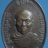 เหรียญหลวงปู่กล่อม วัดโพธิ์ประสิทธิ์ จ.อยุธยา ปี 2524