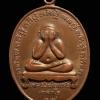 เหรียญรุ่นแรกพระปิดตา หลวงพ่อแก้ว เกสาโร วัดละหารไร่ จ.ระยอง ปี 2519