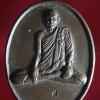 เหรียญรูปเหมือนพิมพ์นั่งเต็มองค์ทรงรูปไข่พระครูถาวร สมณวงศ์ (อ๋อย) วัดไทร เขตจอมทอง กรุงเทพฯ ที่รฤกสร้างอุโบสถ พ.ศ.2539